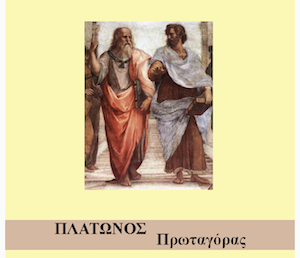 """Πλάτωνα """"Πρωταγόρας"""" 6-7 : Κριτήριο αξιολόγησης"""