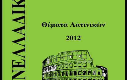 Θέματα 2012 – Λατινικά – Ημερήσιο Λύκειο