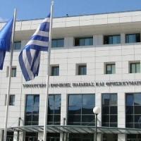 Οι διορισμένοι Περιφερειακοί Διευθυντές Εκπαίδευσης καλούνται να αναλάβουν υπηρεσία μέχρι και την Πέμπτη 16 Απριλίου 2015