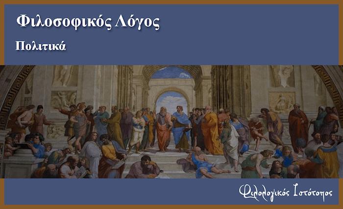 """Αριστοτέλους """"Πολιτικά"""" 12-15 : Κριτήριο αξιολόγησης"""