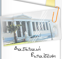 Νέα Elearning Προγράμματα από το Πανεπιστήμιο Αθηνών