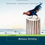 Ιστορία Α´ Γυμνασίου: Ο Μινωικός Πολιτισμός-Μυκηναϊκός Κόσμος (Κριτήριο αξιολόγησης)