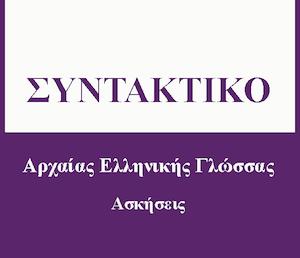 Συντακτικό Αρχαίων Ελληνικών: Ασκήσεις στα είδη του κατηγορουμένου