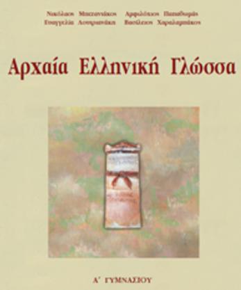 Ενότητα 3:Επαγγέλματα των αρχαίων Αθηναίων