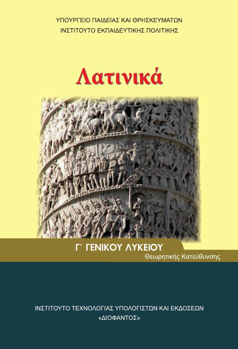 Η Νομική Αθηνών για την κατάργηση των Λατινικών