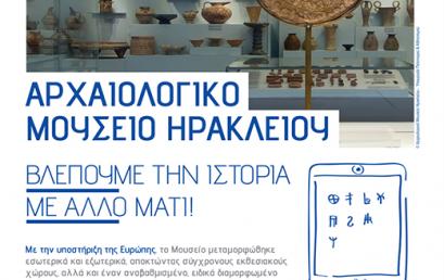 """""""Η Ευρώπη στην Περιφέρειά μου"""". Το Αρχαιολογικό Μουσείο Ηρακλείου στο επίκεντρο της ευρωπαϊκής καμπάνιας"""