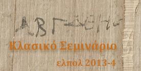 Κλασικό σεμινάριο ΕΛΠΟΛ 2013-2014