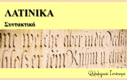 Λατινικά: Ακολουθία χρόνων στην οριστική