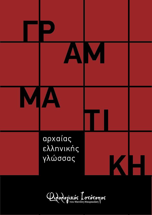 """Επαναληπτικές ασκήσεις από το """"Συμπόσιο"""" του Πλάτωνα(ρήματα, παραθετικά, ουσιαστικά)"""