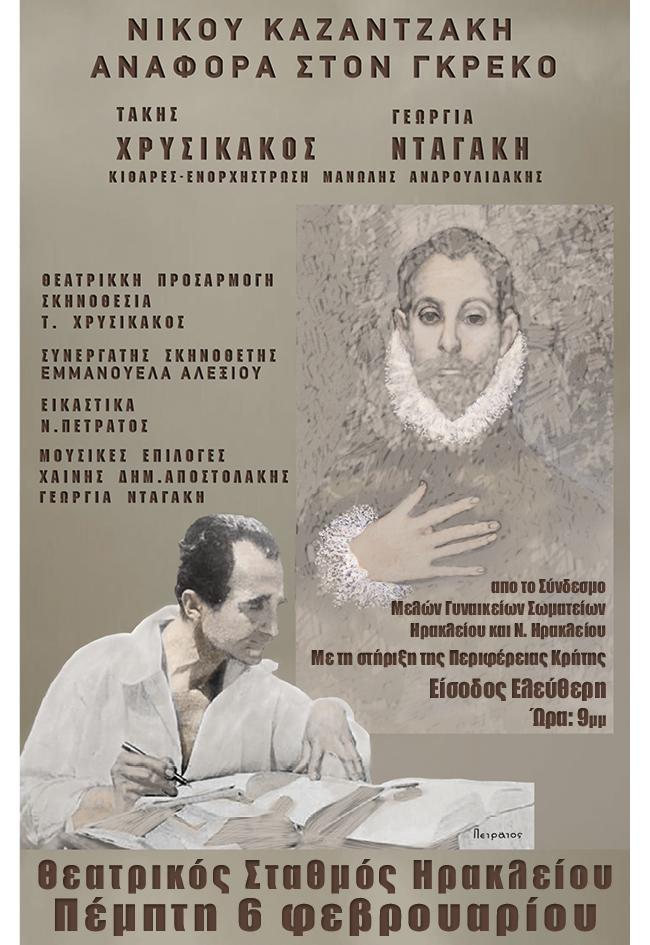 Δωρεάν θεατρικές παραστάσεις «Αναφορά στoν Γκρέκο» με την στήριξη της Περιφέρειας Κρήτης