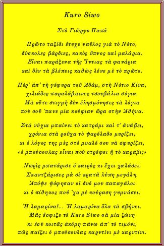 """Σύντομο υπόμνημα στο ποίημα """"Kuro Siwo"""" του Νίκου Καββαδία"""