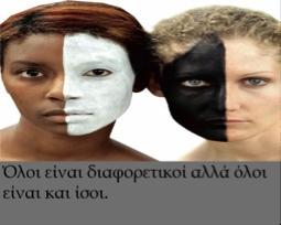 Ρατσισμός: Ένα σύνηθες φαινόμενο