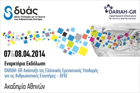 Ανάπτυξη της Ελληνικής Ερευνητικής Υποδομής για τις Ανθρωπιστικές Επιστήμες – Εναρκτήρια εκδήλωση
