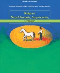 """Λογοτεχνία Α´ Γυμνασίου: """"Η Νέα Παιδαγωγική"""", Ν.Καζαντζάκης (Κριτήριο αξιολόγησης)"""