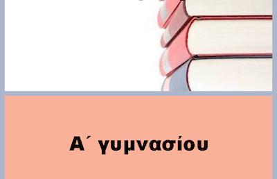 Νεοελληνική Γλώσσα Α´ Γυμνασίου: Ενότητα 10η – Ασκήσεις στο είδος της σύνταξης (παρατακτική, υποτακτική, ασύνδετο)