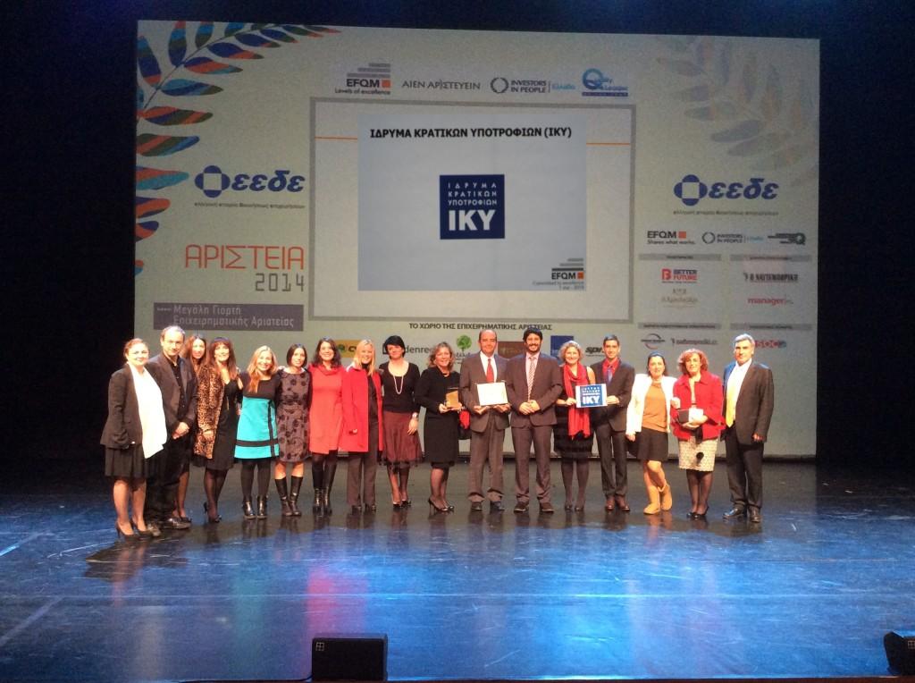 I. Κ. Υ.: Τιμήθηκε με βραβείο επιχειρηματικής αριστείας