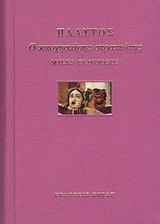 Βράβευση νεοελληνικής μετάφρασης της κυρίας Σ. Παπαιωάννου