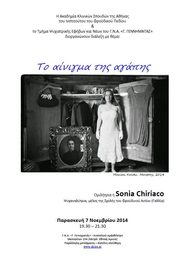 Ψυχαναλυτική διάλεξη της Sonia Chiriaco