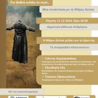 ekdilosi Douka efni_000001
