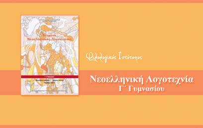 Νεοελληνική Λογοτεχνία Γ´ Γυμνασίου:  «Tα υαλοπωλεία», Εμμανουήλ Ροϊδης