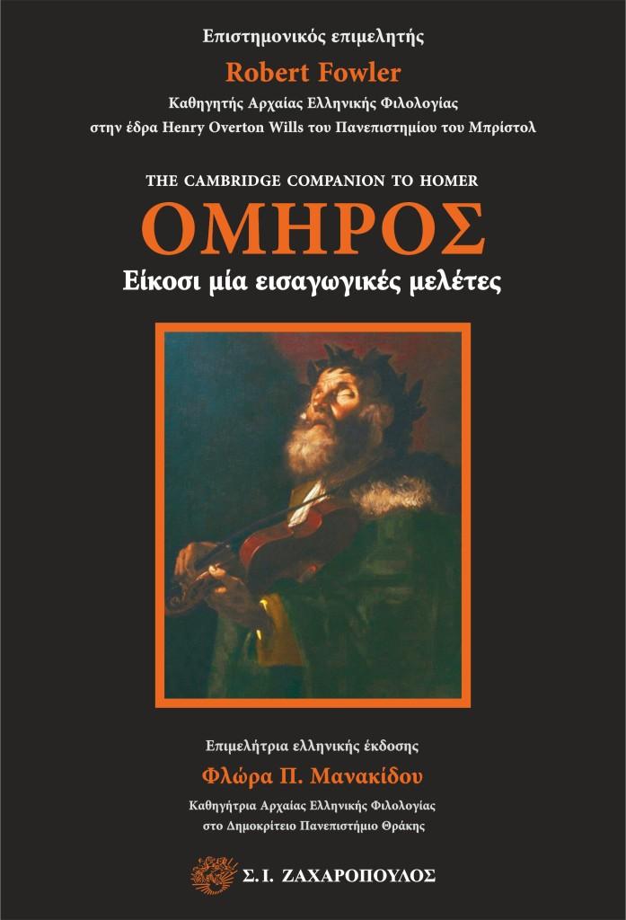 """Παρουσίαση του βιβλίου """"Όμηρος"""": Είκοσι μία εισαγωγικές μελέτες"""