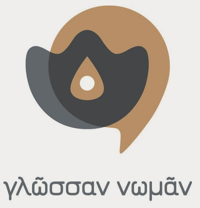 Πρόγραμμα «Διαδρομές στη Διδασκαλία της ελληνικής ως δεύτερης/ξένης γλώσσας για διδάσκοντες στην Ελλάδα και το εξωτερικό» για το έτος 2016
