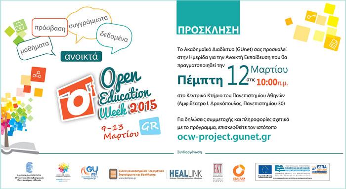Ημερίδα για την Ανοικτή Εκπαίδευση