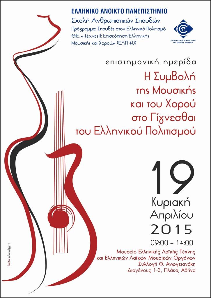 Η Συμβολή της Μουσικής και του Χορού στο Γίγνεσθαι του Ελληνικού Πολιτισμού