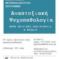 RTEmagicC_AnaptyxiakiPsychopathologia07042015.jpg