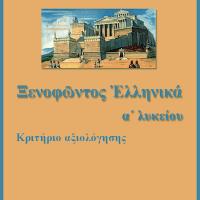 """Ξενοφῶντος """"Ἑλληνικά"""" 2.4.20-22 - Κριτήριο αξιολόγησης"""