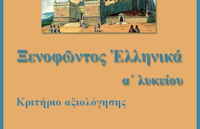 Ξενοφῶντος Ἑλληνικά 2.3.50-56 (κριτήριο αξιολόγησης)