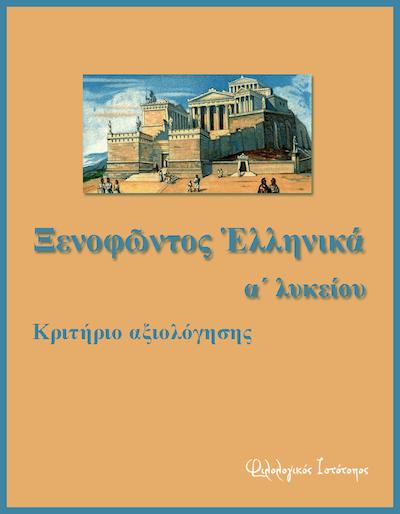 Ξενοφῶντος Ἑλληνικά 2.4. 20-22-2.4.8-10 (Κριτήριο αξιολόγησης)