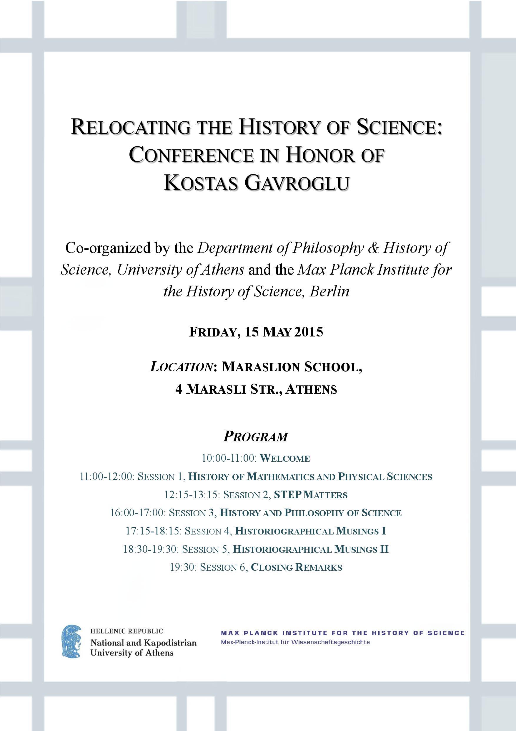 Διεθνής ημερίδα προς τιμήν του Καθηγητή Κώστα Γαβρόγλου
