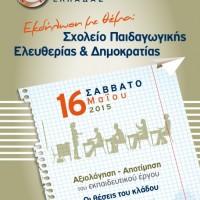 Poster_KARDITSA