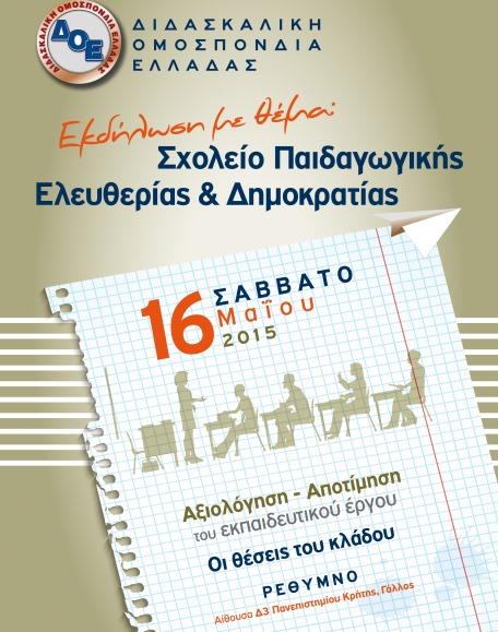 Σχολείο Παιδαγωγικής Ελευθερίας και Δημοκρατίας