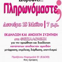 Katwtates_Salonica_WEB