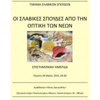 SlavstudHmeridaAfisa28052015_000001