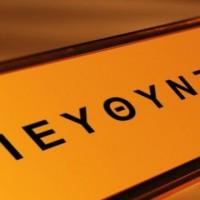 dieyuynths