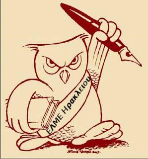 ΕΛΜΕ Ηρακλείου:Για την μετάθεση των ενδοσχολικών εξετάσεων στη Γ Λυκείου πριν τις πανελλαδικές εξετάσεις