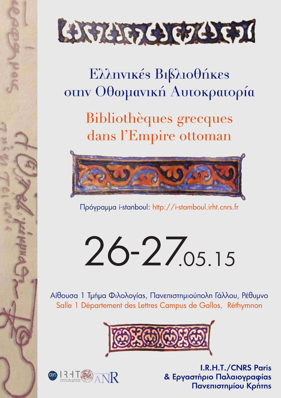 Ελληνικές Βιβλιοθήκες κατά την Οθωμανική περίοδο (17ος – 18ος αι.)