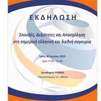 anakoinoseis_13_000001