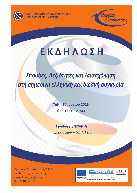 Εκδήλωση:Σπουδές, Δεξιότητες και Απασχόληση στη σημερινή ελληνική και διεθνή συγκυρία