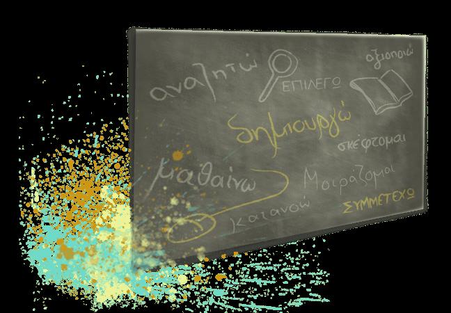 Διαγωνισμός Ανοιχτών Εκπαιδευτικών Πρακτικών Αξιοποίησης Ψηφιακού Εκπαιδευτικού Περιεχομένου