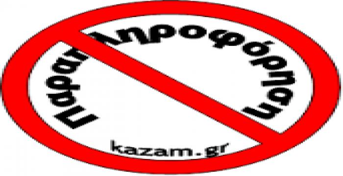 ΟΙΕΛΕ:Η παραφιλολογία για το νομοσχέδιο του Υπουργείου Παιδείας συνεχίζεται