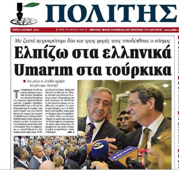 Εγώ «πικράθηκα στα ελληνικά, πληγώθηκα στα τούρκικα». Τα παιδιά μου, ευτυχώς, όχι (ακόμα)!