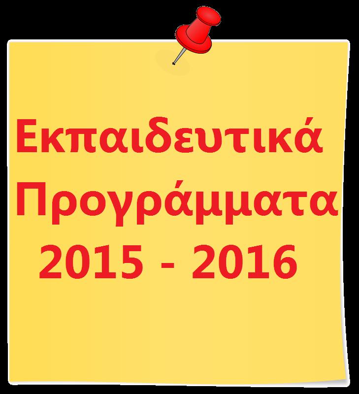 Εκπαιδευτικά προγράμματα 2015-2016 από το Ίδρυμα Αικατερίνης Λασκαρίδη