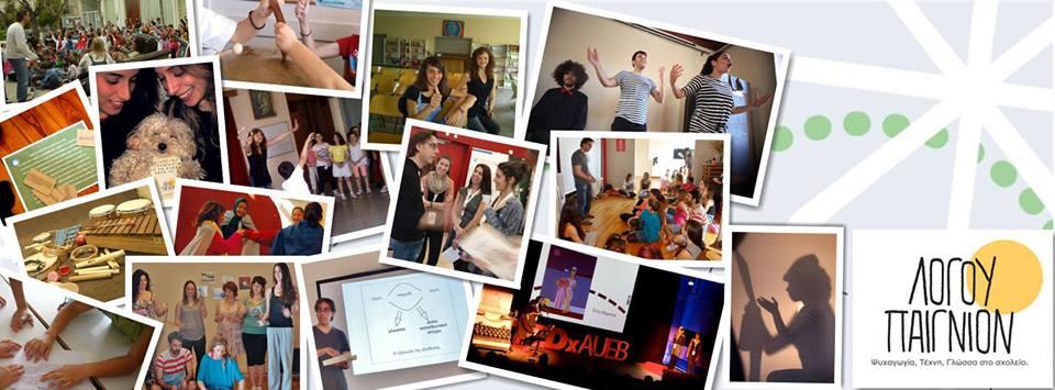 Λόγου Παίγνιον: Ψυχαγωγία, Τέχνη και Γλώσσα στο Σχολείο