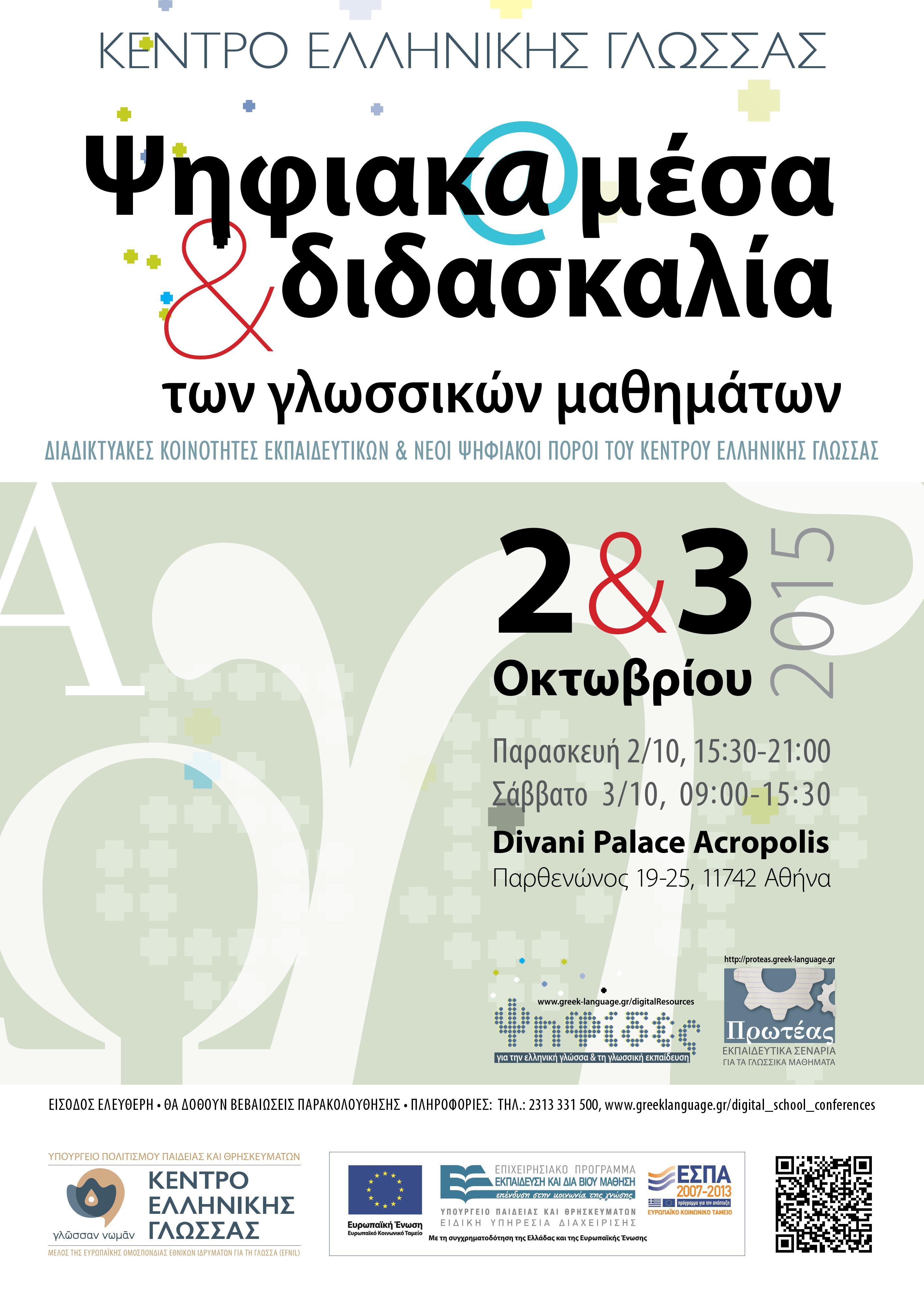 Διημερίδα ΚΕΓ «Ψηφιακά μέσα και διδασκαλία των γλωσσικών μαθημάτων» (2-3 Οκτωβρίου 2015, Αθήνα)