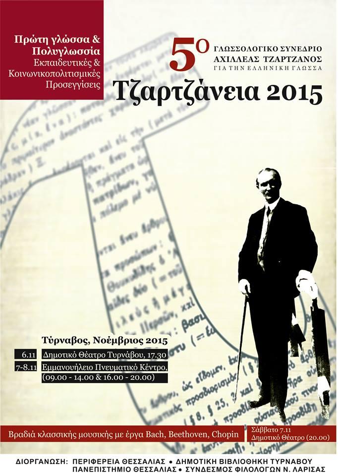 Γλωσσολογικό Συνέδριο Τζαρτζάνεια – Πρακτικά και εισηγήσεις