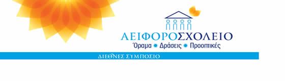 Διεθνές Συμπόσιο, Αειφόρο Σχολείο: Όραμα, Δράσεις, Προοπτικές» (6-7 Νοεμβρίου 2015)